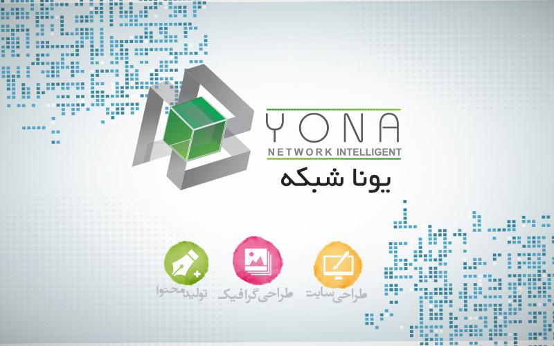 یونا شبکه هوشمند
