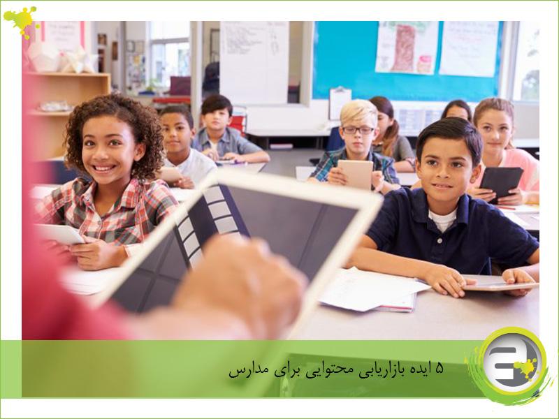 5 ایده بازاریابی محتوایی برای مدارس