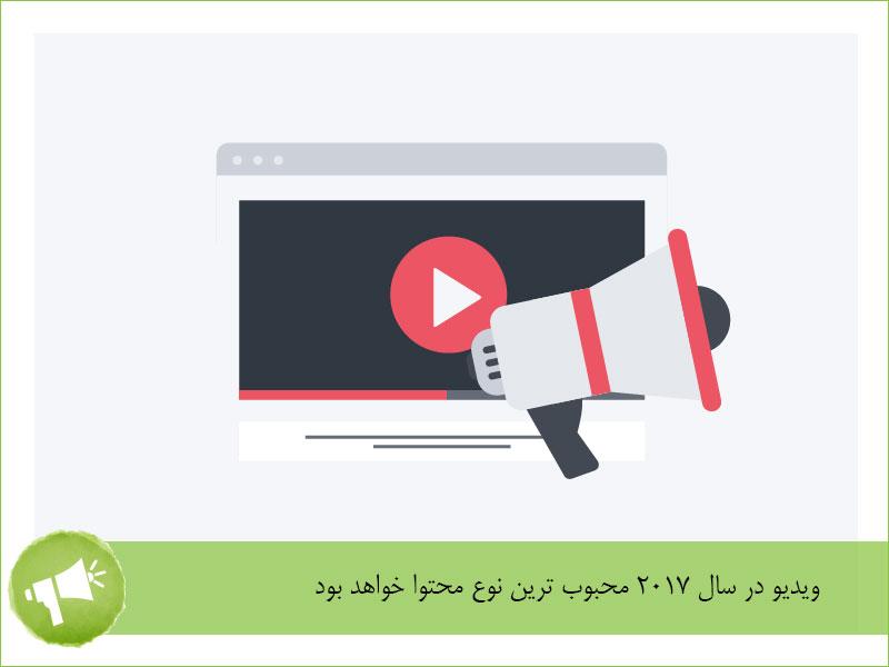 ویدیو محبوب ترین محتوا