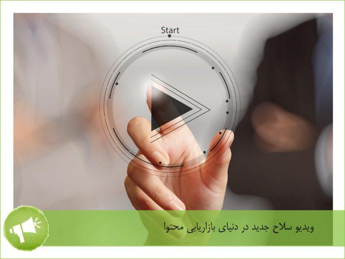 ویدیو در بازاریابی محتوا