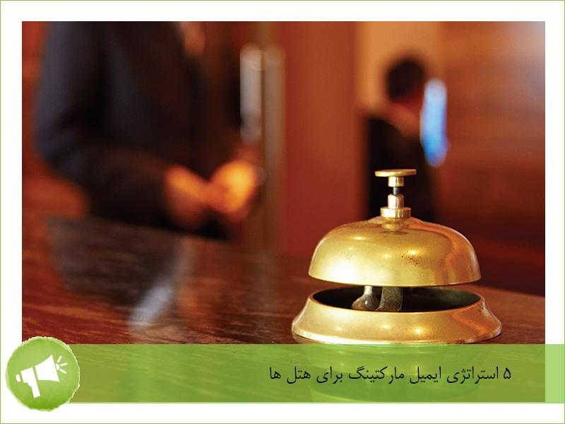 ایمیل مارکتینگ در هتل ها