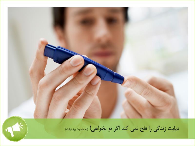 زندگی با دیابت به مناسبت روز جهانی دیابت
