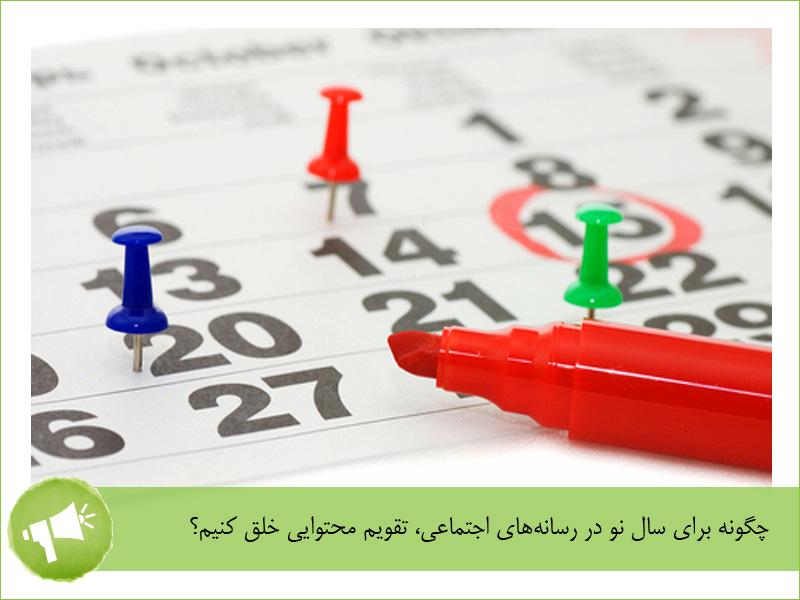 خلق تقویم محتوایی