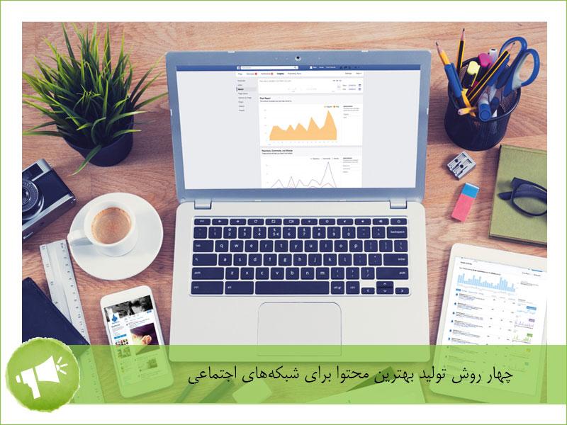 تولید محتوا - تولید محتوا برای شبکه های اجتماعی - آموزش تولید محتوا - تولید محتوا برای سایت - بازاریابی محتوا