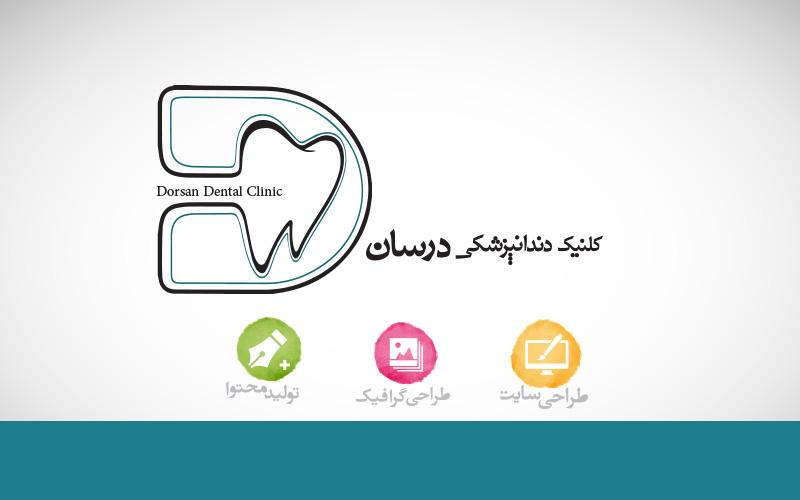 کلینیک دندانپزشکی درسان