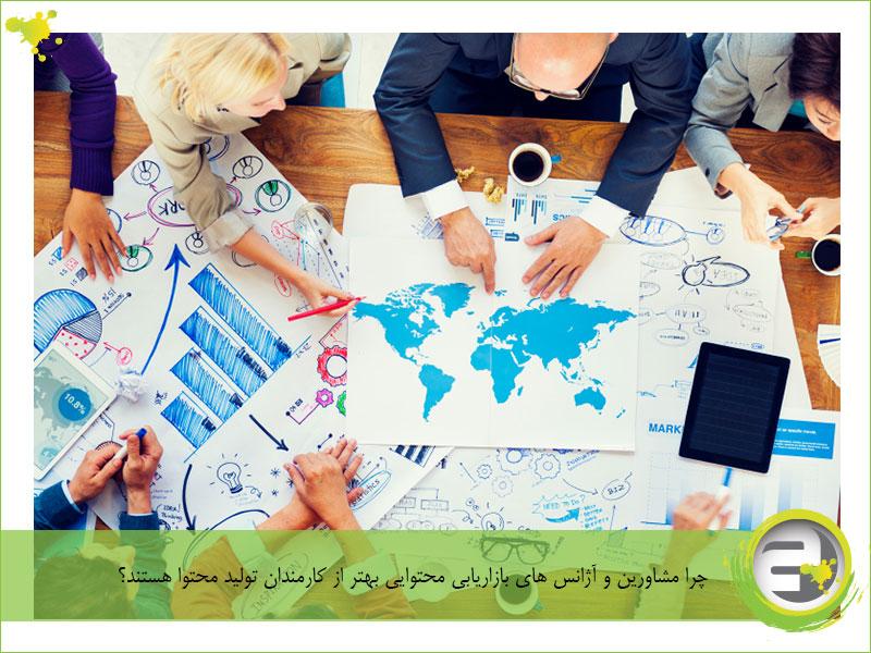آژانس های بازاریابی محتوا یا استخدام کارمند محتوا؟