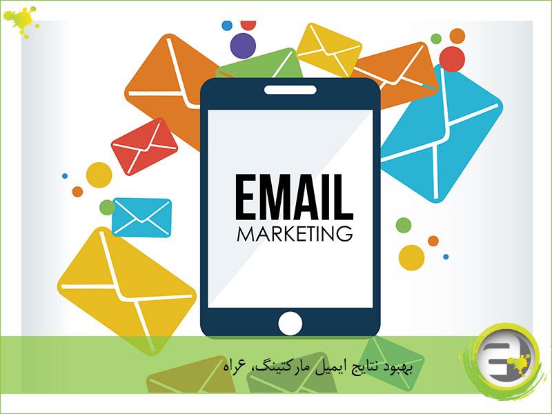بهبود نتایج ایمیل مارکتینگ، 6راه