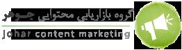 تولید محتوا | بازاریابی محتوا | دیجیتال مارکتینگ | گروه بازاریابی محتوایی جوهر