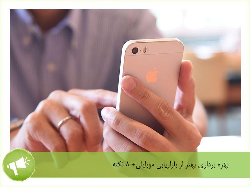بازاریابی موبایلی