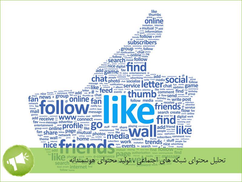 تحلیل محتوا شبکه های اجتماعی