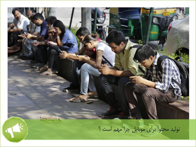 تولید محتوا برای موبایل
