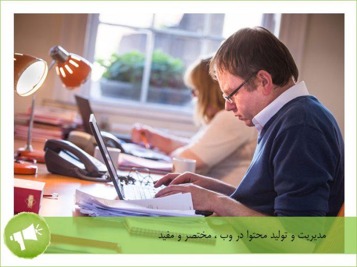 مدیریت و تولید محتوا در وب، مختصر و مفید