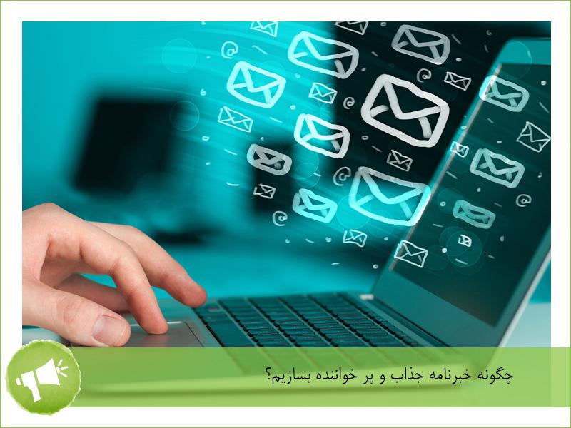 خبرنامه ایمیل مارکتینگ