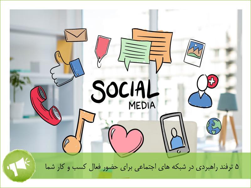 تولید محتوا شبکه های اجتماعی