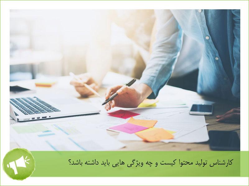 کارشناس تولید محتوا - تولید محتوا - کارشناس بازاریابی محتوا -