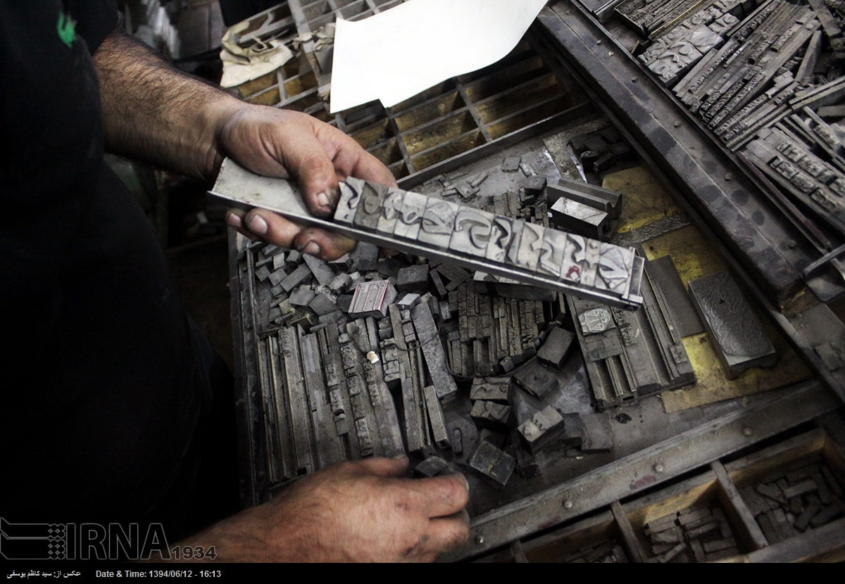 روز ملی چاپ - صنعت چاپ