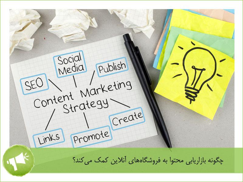 بازاریابی محتوا برای فروشگاههای آنلاین - تولید محتوا فروشگاهی - استراتژی بازاریابی محتوایی برای فروشگاه آنلاین