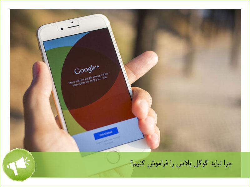 چرا نباید گوگل پلاس را فراموش کنیم؟ سئو سایت با گوگل پلاس