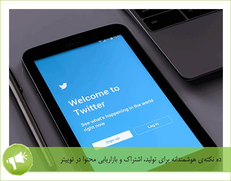 بازاریابی محتوا در توییتر