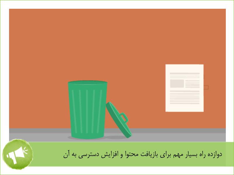 بازیافت محتوا - تولید محتوا - بازاریابی محتوا -