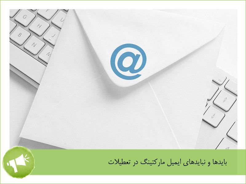 آموزش ایمیل مارکتینگ - ایمیل مارکتینگ چیست - ایمیل مارکتینگ