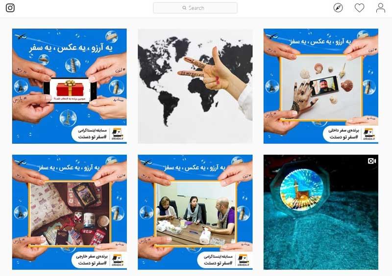 مسابقه در اینستاگرام - مسابقه اینستاگرامی - ایده مسابقه اینستاگرام - مسابقه اینستاگرام برای آژانسهای مسافرتی